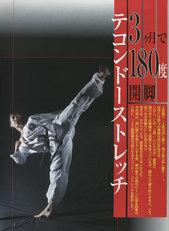 karatedo_2002_9_1.jpg