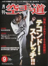 karatedo_2002_9_t.jpg