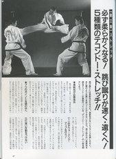 karatedo_2003_7_1.jpg
