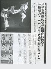 karatedo_2003_7_2.jpg