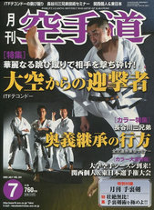 karatedo_2003_7_t.jpg