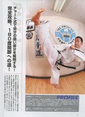 karatedo_2005_7_1.jpg