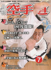 karatedo_2005_7_t.jpg