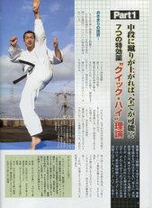 karatedo_2006_6_2.jpg