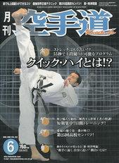 karatedo_2006_6_t.jpg
