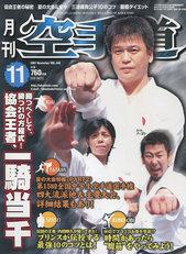karatedo_2007_11_t.jpg
