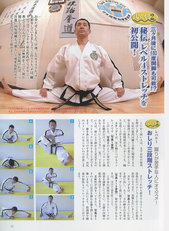 karatedo_2007_7_3.jpg