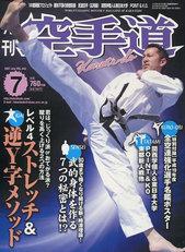 karatedo_2007_7_t.jpg