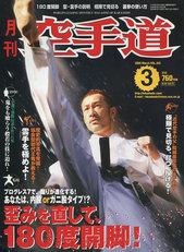 karatedo_2008_3_t.jpg