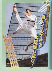 karatedo_2009_6_1.jpg