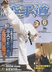karatedo_2009_6_t.jpg