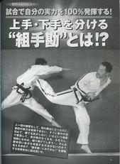 karatedo_2011_5_1.jpg