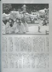 karatedo_2011_5_2.jpg