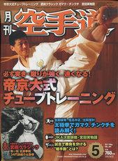 karatedo_2011_5_t.jpg